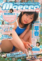 DVD moecco VOL-8 早春 真奈