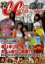 アブナイ!キャンギャル遊び隊 Vol.3 大上留依 春奈まゆ 矢澤あいり
