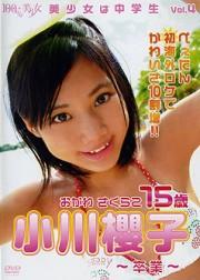 美少女は中学生 Vol.4 ~卒業~ 小川櫻子