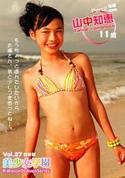 美少女学園 Vol.27 初等部 山中知恵 Part2後編(冒険編)