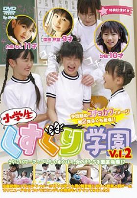 小学生くすぐり学園 Vol.2 沙羅10歳・深田芹菜9歳・白鳥わこ11歳 表紙画像