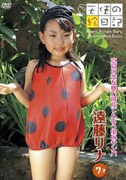 「天使の絵日記」 遠藤リナ 7才 真夏の空を舞い飛ぶてんとう虫のサンバ