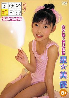 「天使の絵日記」 星☆美優 8才 青空に舞う純白の妖精 表紙画像