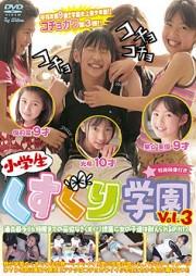 小学生くすぐり学園 Vol.3 星☆美優・光希・優莉菜