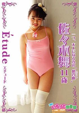 エチュード 佐々木舞 表紙画像