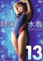 競泳水着フェティシズム 13