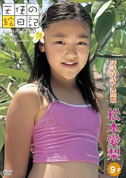 「天使の絵日記」 松本愛梨 9才 活き活き人魚姫