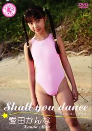愛田かんな Shall you dance