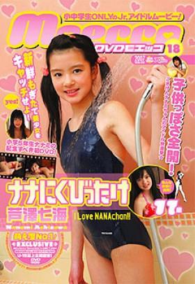 ナナにくびったけ 芦澤七海 表紙画像