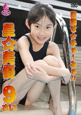 星☆美優 9歳 表紙画像