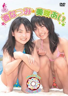 美咲あい&杏なつみ W11歳 表紙画像