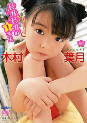 ピカピカの1年生 木村葉月 表紙画像