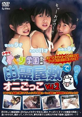 小学生 くすぐり学園 番外編 幽霊屋敷でオニごっこ Vol2 表紙画像