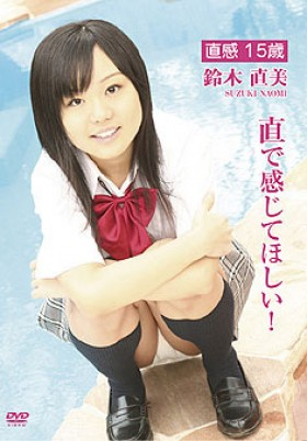直感 15歳 鈴木直美 表紙画像