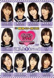 グラドル女学院☆新入生1~保存版アイドル20人お宝映像!~