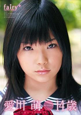 fairy+ 愛川萌 14歳 愛川萌 表紙画像