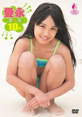 愛永 10歳 表紙画像