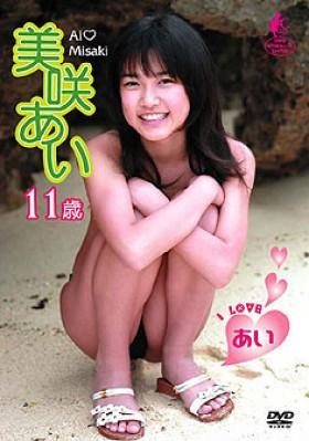 美咲あい 11歳 表紙画像