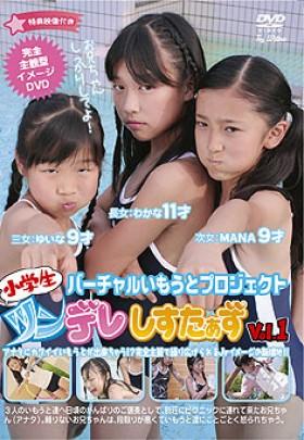 小学生ツンデレしすたぁず Vol.1 長女わかな(11歳)・次女MANA(9歳)・三女ゆいな(9歳) 表紙画像