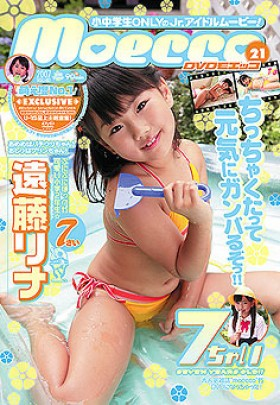 7ちゃい 遠藤リナ 表紙画像