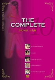 Movie 大全集-THE COMPLETE (10)