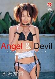 DL半額8/25マデ)Angel&Devil 水沢友香