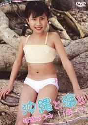 桃瀬なつみ11歳 小5 沖縄と海と