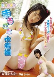 美少女学園 Vol.36 大塚みなみ