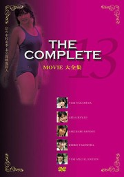 Movie 大全集-THE COMPLETE (13)