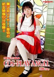 コスプレAngel vol.3 芽依