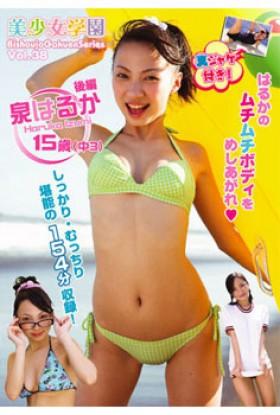 美少女学園 Vol.37 泉はるか 後編 表紙画像