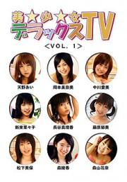 美少女デラックスTV Vol1