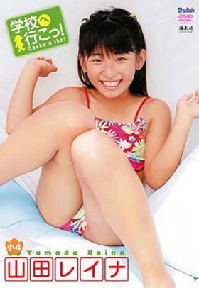 学校へ行こっ! 山田レイナ 表紙画像