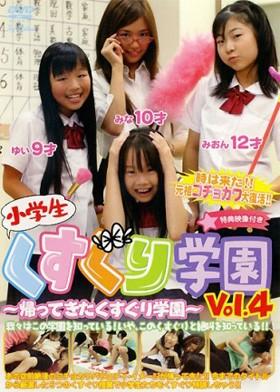 小学生くすぐり学園 Vol.4 帰ってきたくすぐり学園 表紙画像