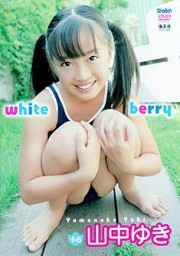 white berry 山中ゆき