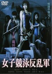 女子競泳反乱軍 (ハードデザイン版)