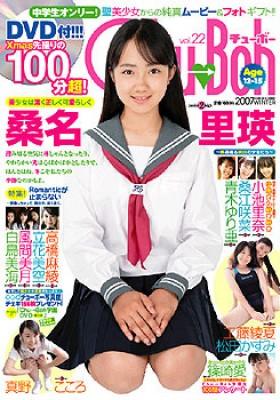 【蔵出し!!】Chu→Boh vol.22 表紙画像