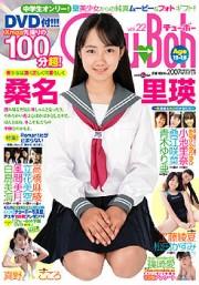 【蔵出し!】【特価】Chu→Boh vol.22