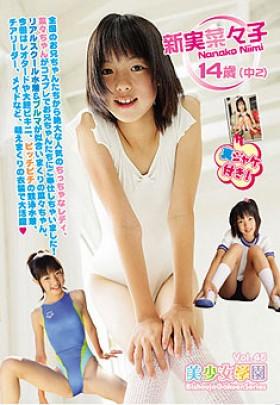 美少女学園 Vol.45 新実菜々子 表紙画像