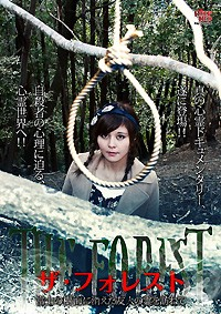 ザ・フォレスト 富士の樹海に消えた友人の霊を訪ねて