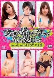 過激な着エロアイドル!なんと320分!female mindBOX Vol.2