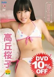 桜色の笑顔 高丘桜子