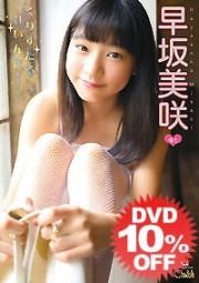 【特典】くりすたるれいんぼー 早坂美咲 *サインジャケット + サイン入り生写真