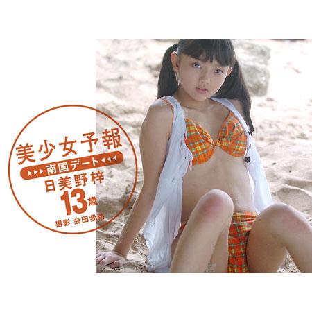美少女予報 南国デート 日美野梓13歳