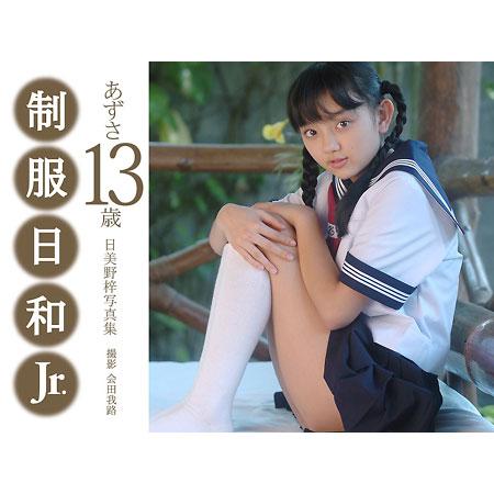 制服日和Jr. あずさ13歳 日美野梓写真集
