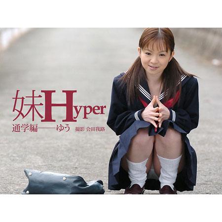妹 Hyper 通学編 ゆう