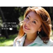 人妻ナマ撮り写真館 紫彩乃 34歳