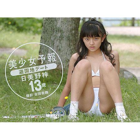 美少女予報 遊園地デート 日美野梓13歳