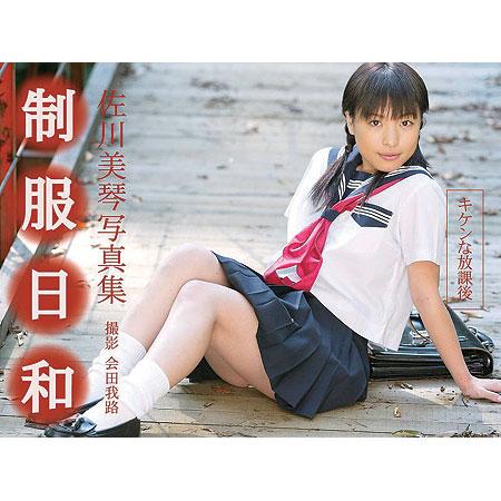 制服日和 危険な放課後編 佐川美琴写真集
