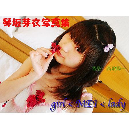 琴坂芽衣写真集 girl < MEI < lady